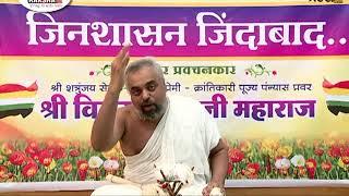 P.P Virag SagarJi Maharaj    Pravachan    Episode-3    श्री विराग सागर जी    प्रवचन    भाग-3