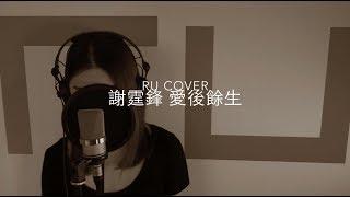 謝霆鋒|愛後餘生 Nicholas Tse (cover by RU)