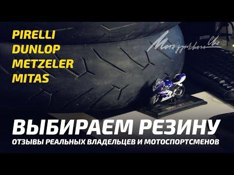 Отзывы о моторезине - Pirelli, Dunlop, Metzeller, Mitas