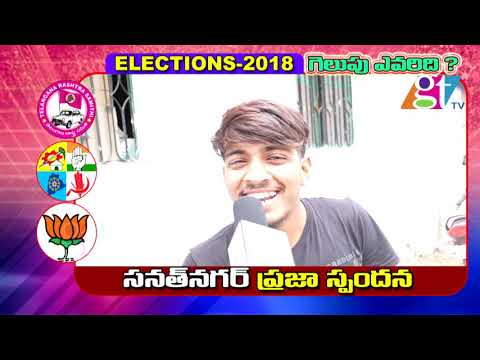 Public Opinion 2018  about Sanathnagar constituency | CM KCR | TRS  | Great Telangana TV