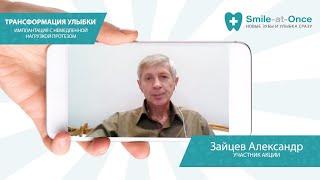 Зайцев Александр Николаевич, 54 года