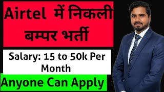 Airtel में निकली बम्पर भर्ती | Salary Up to 50k Per Month | Anyone Can Apply
