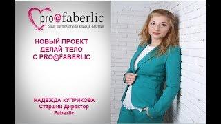 ШОК! НОВЫЙ ПРОЕКТ ДЕЛАЙ ТЕЛО с PRO@Faberlic приглашаем всех!
