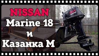 видео Лодочный мотор Ниссан Марин 18