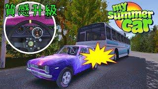 衝擊的開場+汽車質感升級※My Summer Car※芬蘭模擬器 Ep.38 thumbnail