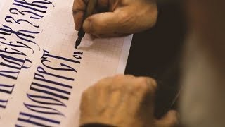 Урок по  каллиграфии. Вязь. Д.И. Петровский