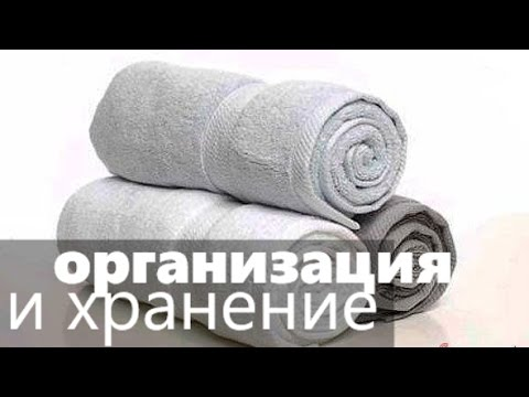 Организация и хранение полотенец / Как складывать полотенца метод Конмари / Офелия