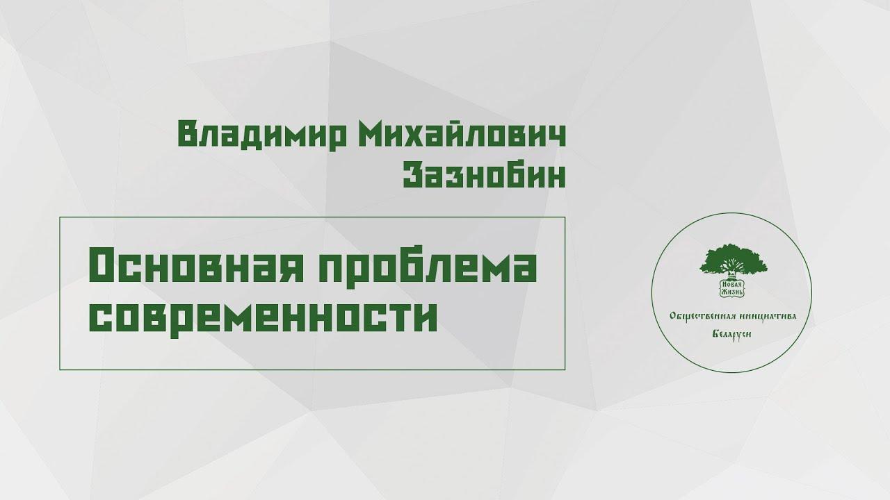 В.М. Зазнобин: Основная проблема современности