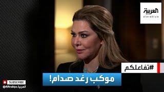 تفاعلكم| حقيقة فيديو موكب رغد صدام حسين وعودتها للعراق