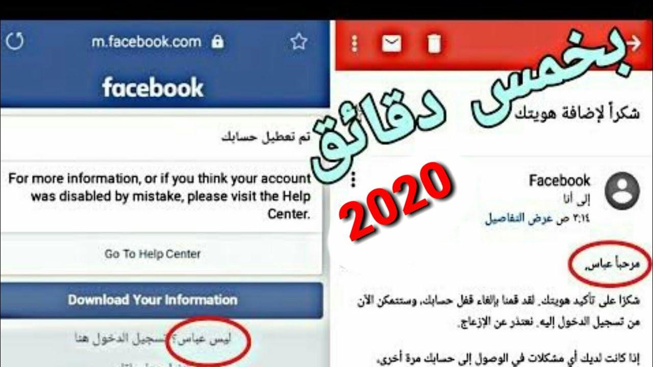 تسجيل دخوال فيس بوك