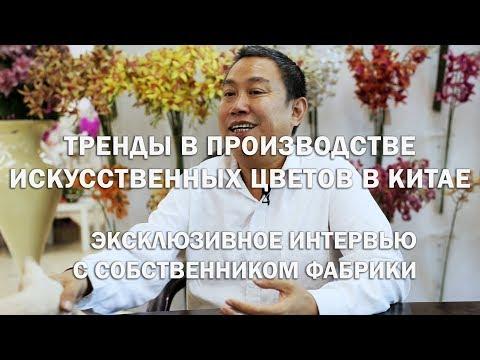 Тренды в производстве искусственных цветов в Китае – эксклюзивное интервью с собственником фабрики