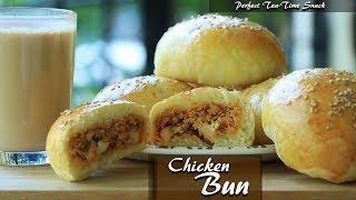 Recipe to make Chicken Bun at home | Chicken Stuffed Bun Recipe
