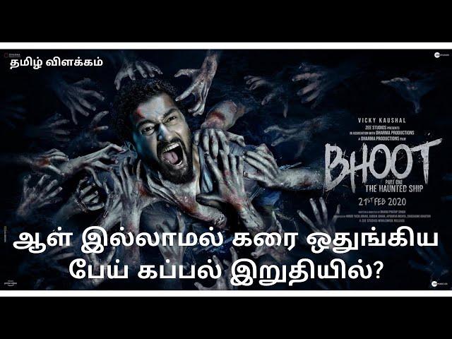 பேய் கப்பலில் மாட்டி கொள்ளும் பெண் காப்பாற்ற முடியுமா? | filmy boy tamil | தமிழ் விளக்கம்