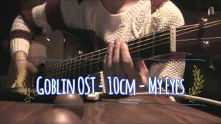 Goblin [도깨비] OST - 10cm [가사] - My Eyes [내 눈에만 보여] Guitar/Vocal Cover