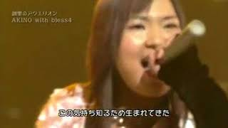 AKINO with bless4   創聖のアクエリオン