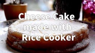 [노오븐]오븐없으면 밥통으로! 밥통치즈케익(Cheese Cake made with Rice Cooker)