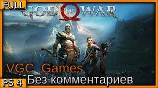 God of War 4 (2018) Полное Прохождение игры Без комментариев (на русском) часть 1 ( PS4 Pro)