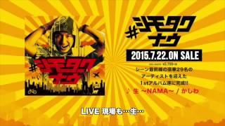 下拓 - 生 ~NAMA~ feat. かしわ