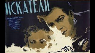 ИСКАТЕЛИ (1953)Мелодрама,Советские фильмы