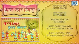Banna Banni Songs with Callertune CODE | Aaj Mhare Himaadu | Rajasthani Wedding Songs | 2016