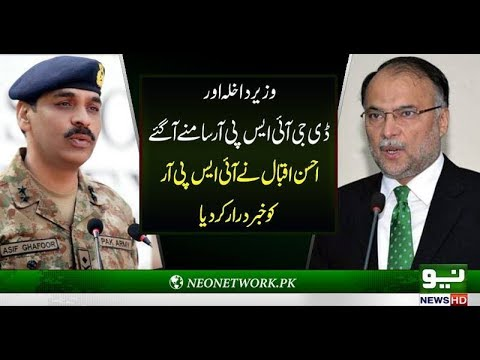 DG ISPR  should avoid commenting on the economy of Pakistan: Interior Minister Ahsan Iqbal