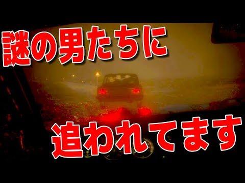 謎の車がずっと後をつけてきて怖すぎるホラーゲーム...。