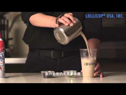 Lollicup Potted Plant Milk Tea 60 sec (Mandarin)