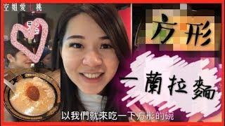 【美食篇】福岡限定版「方形」一蘭拉麵!?