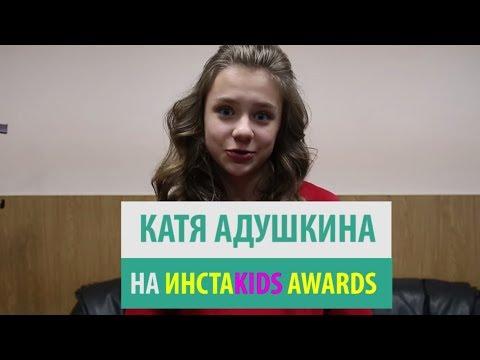 Катя Адушкина приглашает на ИНСТАKIDS AWARDS 2017 - Cмотреть видео онлайн с youtube, скачать бесплатно с ютуба