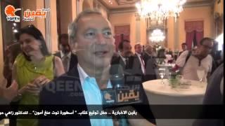 يقين | سميح ساويرس : حضور الالاف توقيع كتاب