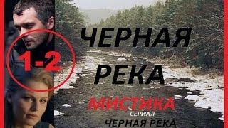 Черная река 1 - 2 серии Криминальная драма Триллер Боевик Новинка 2015 Russkoe kino