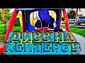 Поделки - HOXENFREE - ДИСС НА ХЕЙТЕРОВ | ПРЕМЬЕРА КЛИПА 2019