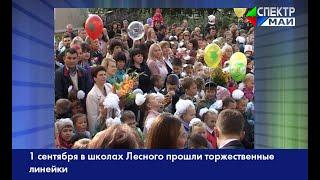 1 сентября в школах Лесного прошли торжественные линейки
