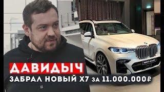 Давидыч Забрал Новую Bmw X7 За 11.000.000 Рублей
