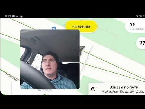 Ещё один рабочий день в Яндекс такси, разные заказы разные люди. Заработок и вывода в конце ролика