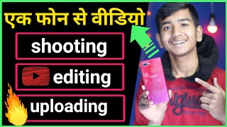 Phone Se Video Shoot,Edit & Upload Kaise Kare ?   . How to shoot YouTube video with only 1 mobile.