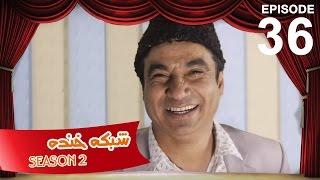 Shabake Khanda - Season 2 - Ep.36 / شبکه خنده - فصل دوم - قسمت  سی و ششم