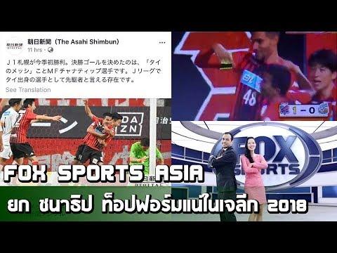 สื่อนอกมองไทย :Fox Sports Asia ยก ชนาธิป ท็อปฟอร์มแน่ในเจลีก 2018