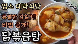 업소 대박식당 닭볶음탕!특별한 감칠맛 비법공개! 누구나…