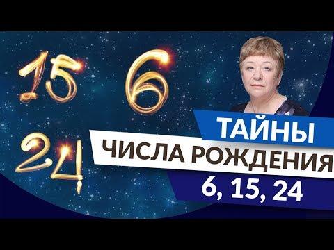 0 Нумерология даты рождения. Тайны числа рождения 6, 15, 24