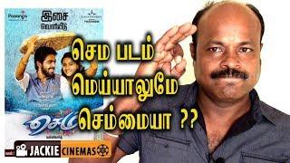 Semma Tamil movie review by Jackiesekar   #jackiecinemas #tamilmoviereview