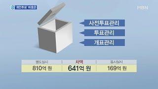 별도의 '개헌 국민투표' 실시 비용은?