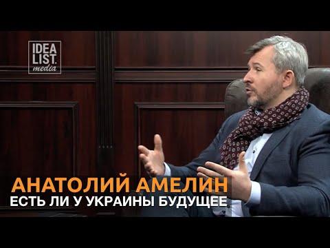 Анатолий Амелин. Есть ли у Украины будущее.