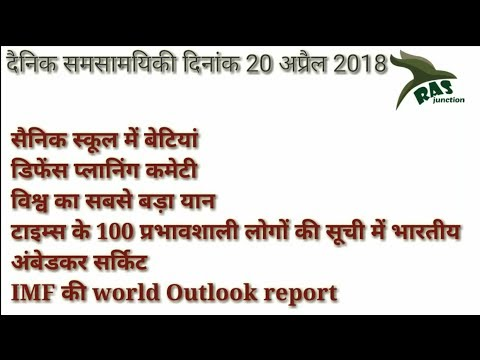 20 April 2018 /daily current affairs Rajasthan for RAS RPSC 2018 in Hindi
