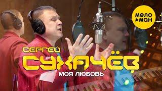 Смотреть клип Сергей Сухачёв - Моя Любовь