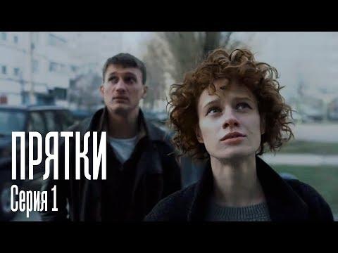 ПРЯТКИ. СЕРИЯ 1. ПРЕМЬЕРА 2019!!!