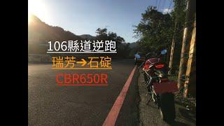 106縣道逆跑全記錄!瑞芳到石碇 [Motovlog #6 | 重機Vlog | CBR650R] exhaust sound