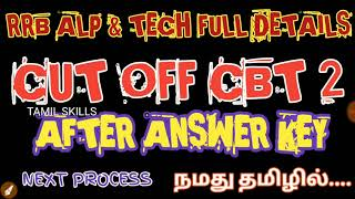 Cut off || RRB ALP AND TECHNICIAN CBT 2 AFTER ANSWER KEY CUT OFF DETAILS IN TAMIL SKILLS