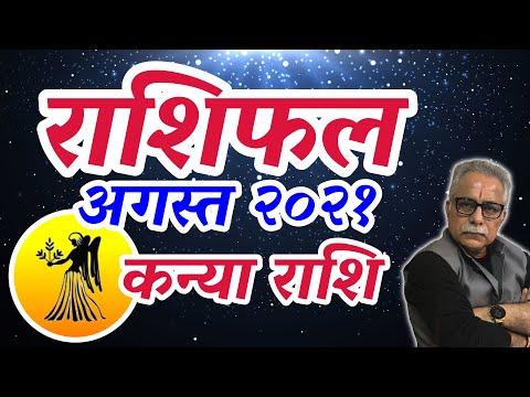 #कन्या राशि अगस्त २०२१ राशिफल #Kanya Rashi August 2021 #Mashik_Rashifal #Horoscope #astrology
