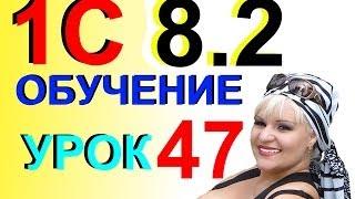 1С 8.2 Возврат поставщику денежных документов урок 47